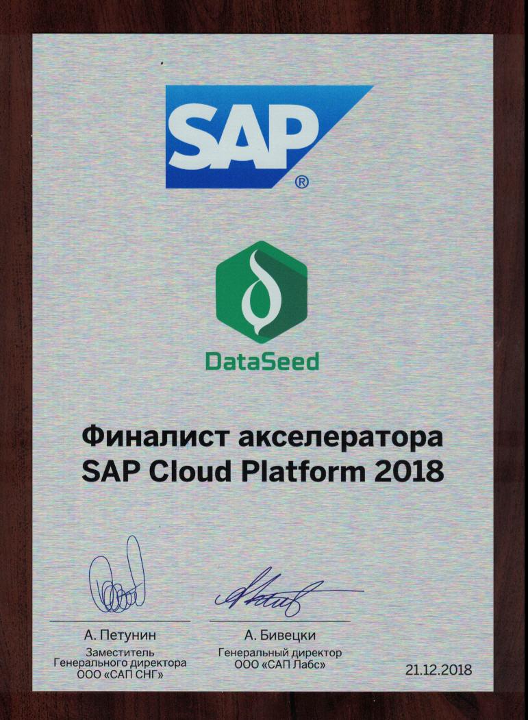 SCP 2018 акселератор SAP Dataseed