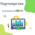 Партнерство Dataseed и Exasol
